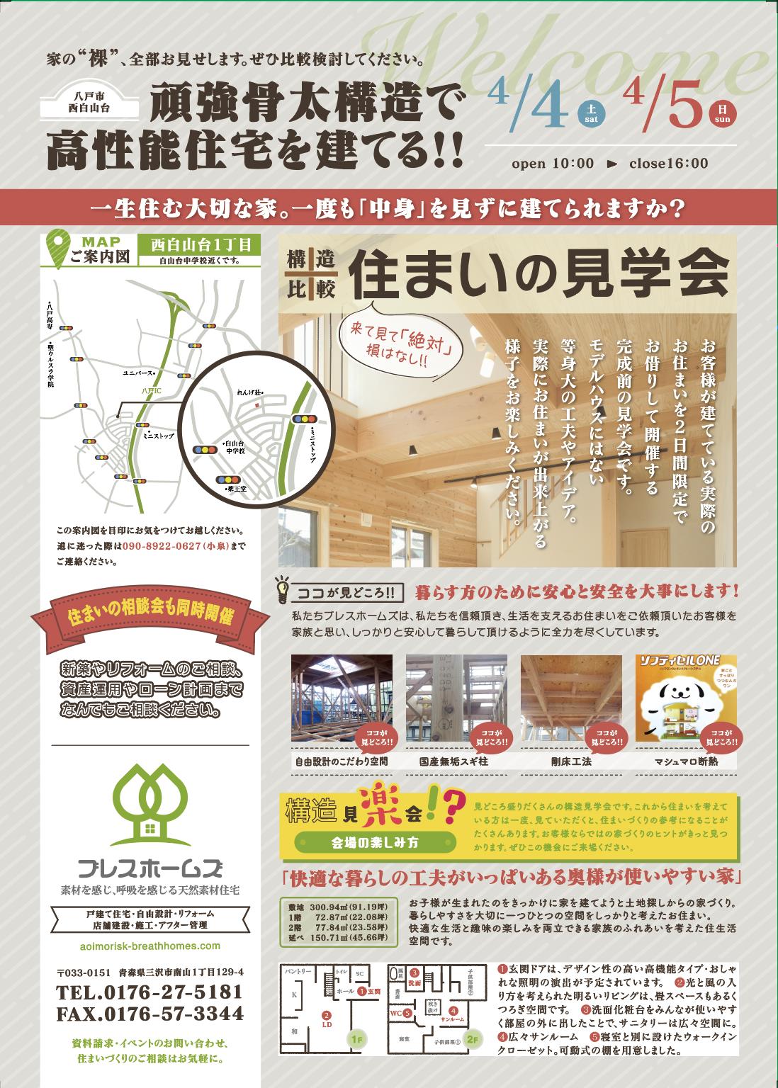 kouzou_20200404.png